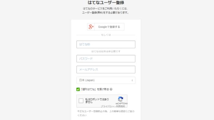【超初心者向け】簡単はてなブログの始め方!