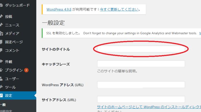 【ワードプレス初心者編】ブログタイトルを変更した後にするべきこと