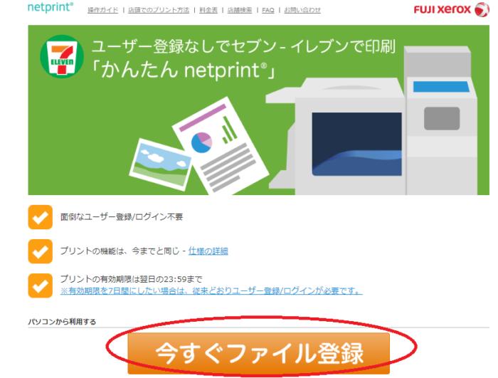 ネットカフェで印刷だけできる?急ぎでプリントアウトしたい人必見!