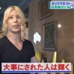 『ソノサキ』歌舞伎町の帝王ローランド様と働きたいホスト志望にチャンス到来!