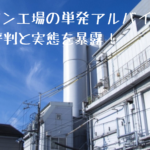 山崎パン製造工場のバイトはしぬほどキツイ?【体験談を暴露!】