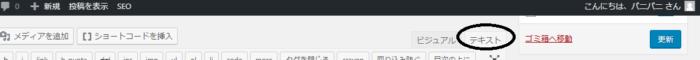 WordPress下線マーカーができない?CSSを使わない方法【超簡単】