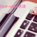 【超初心者向け】ブログで稼ぐママブログの始め方
